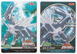 Dialga Gum Collection Cards (2)