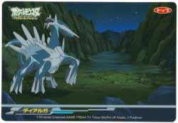 Pokemon Dialga BW VS Card