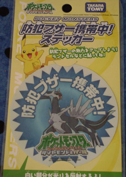 Pokemon Dialga Security Buzzer Sticker