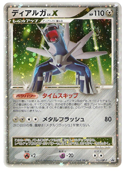Pokemon Dialga Booster Promo