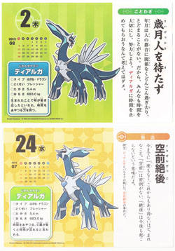 Dialga Calendar Pages (2012 and 2013)