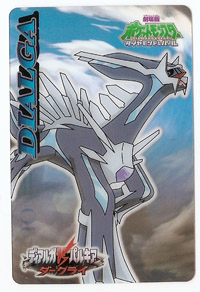 Pokemon Dialga 10th Movie Clear Card