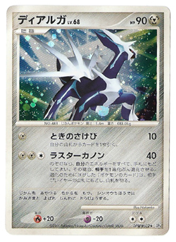 Pokemon Dialga Diamond Collection (JP)