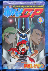 Dialga and Team Plasma Pokemon Manga Issue Japanese