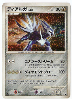 Pokemon Dialga Entry Pack Promo