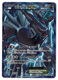 Pokemon Trading Card: Dialga EX Full Art
