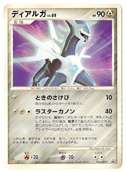 Pokemon Dialga Meiji Promo (JP)