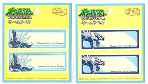 Dialga Cloth Name Labels