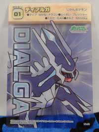 Dialga Clear Plastic Blue Card