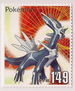 Dialga Pokemon Stamp