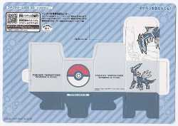 Dialga Puchi Puchi Sticker Box