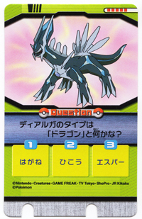 Dialga Japanese Quiz Card