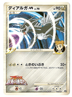 Pokemon Trading Card: Sheena's Dialga SP