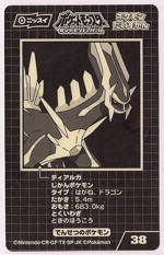 Dialga Nissui DP Big Zukan Sticker Card (back)