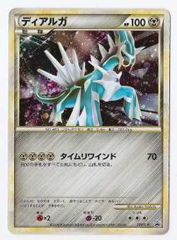 Pokemon Trading Card: Shiny Dialga