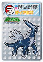 Pokemon Dialga Shiritori Card