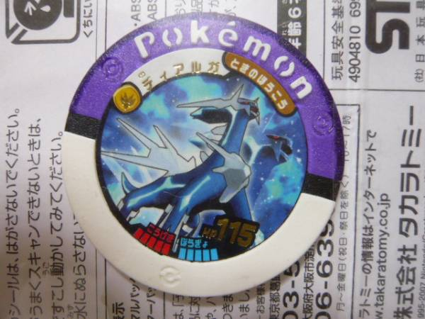 Dialga Crazy Expensive Battrio Coin