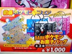 Pokemon Dialga Palkia & Darkrai Candy Bags