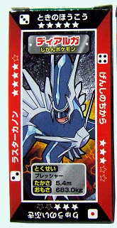 Pokemon Dialga Diamond and Pearl Candy Box
