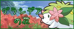Glacidea no Hana Banner