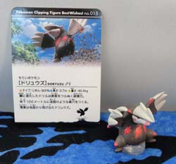 Pokemon Excadrill Clipping Figure with Card