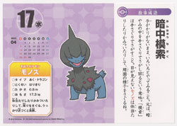 Pokemon Deino Japanese Calendar Page