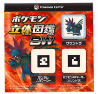 Pokemon Hydreigon 3D Sticker