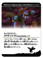 Pokemon Hydreigon Clipping Figure's Card