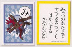 Pokemon Hydreigon Hiragana Study Card