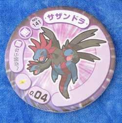 Pokemon Melee Pokescan Hydreigon Pog