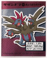 Pokemon Hydreigon Megmilk Sticker