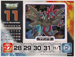 Pokemon Hydreigon Japanese Calendar Page