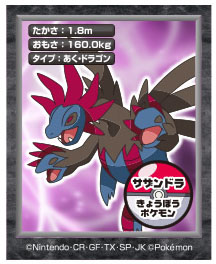 Hydreigon Pokemon Seal