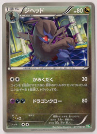 Pokemon Zweilous Dragon's Blast TCG