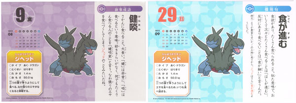 Pokemon Zweilous Japanese Calendar Pages