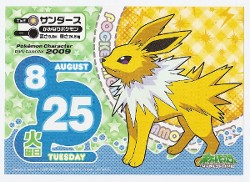 Jolteon 2009 Calendar Page - August 25th