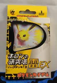 Pokemon Holon Phantoms Jolteon Half Deck