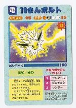 Jolteon Thunderbolt Card