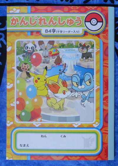 Pokemon Kanji Practice Notebook