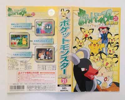 Pokemon Houndoom and Pichu Bros VHS Rental Cover