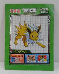 Pokemon Jolteon BW Furikake