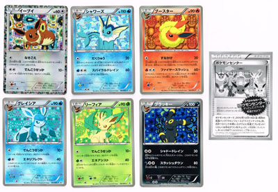 Pokemon Eevee Collection 2012 Promo Cards